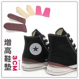 【Q禮品】B2957 3cm海綿增高鞋墊/內增高/3公分/彩色 馬卡龍/隱形鞋墊/後腳跟墊/可搭帆布鞋 靴子