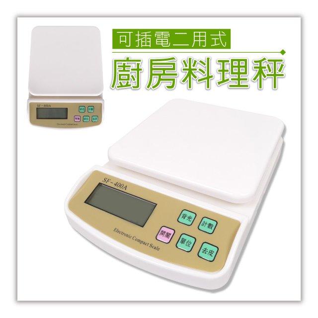 【Q禮品】A2960 兩用可插電可裝電池電子秤/液晶螢幕/3kg/LED電子秤/廚房秤/料理秤/二用式/磅秤/體重計