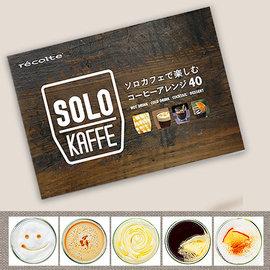 ^~recolte^~ SOLO KAFFE RECIPES 食譜SLK~RC