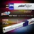 ~AC草影~WAVE POINT 威浪 T5 REEF WAVE 螢光藍燈管(24W)~一