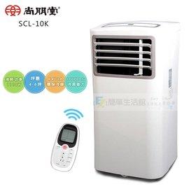 ~淡水簡單 館~尚朋堂 移動式冷氣 除濕機 送風複合機 SCL~10K  SCL10K 方