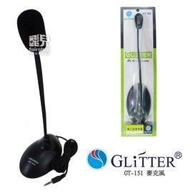 ~飛兒~Glitter 宇堂 GT~151 桌上型麥克風 電腦麥克風 KTV 桌上型麥克風