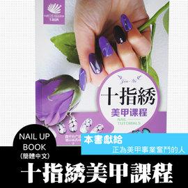 十指 #32137 美甲課程  中文 ~美甲雜誌~~Nails Mall指甲彩繪~