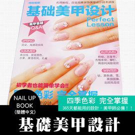基礎美甲   中文 ~美甲雜誌~~Nails Mall指甲彩繪~