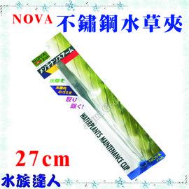 【水族達人】【水草用品】NOVA《不鏽鋼水草夾 直夾 132003》27cm 整理水草的好幫手!