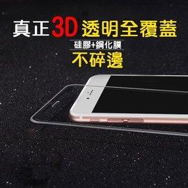 3D全覆蓋軟邊鋼化膜 蘋果iPhone6 4.7吋  iPhone6 Plus 5.5吋