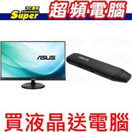 ~ 附發票~買液晶送電腦 華碩 ASUS VX239H  TS10~8356YVA