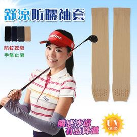 抗UV 防蚊 舒涼防曬袖套 指套止滑款 製 寶立昌 葳尼詩