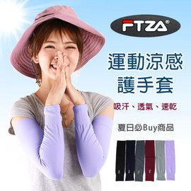 涼感護手套 防曬袖套 製 FTZA 帕米爾