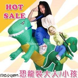 恐龍充氣服裝 搞笑表演 坐騎恐龍 舞會 派對 道具 cosplay 大人 小孩款【HH婦幼館】