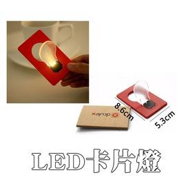探險家露營帳篷㊣NTL03 LED卡片燈 (A04-2-12) 帳棚燈 LED燈 露營 小夜燈 照明燈 透明燈泡片