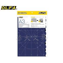 OLFA 223BNV 摺疊式切割墊^(A3^)