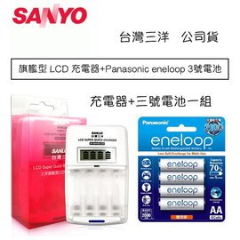 ~eYe攝影~SANLUX 三洋 旗艦型 LCD 充  Panasonic eneloop
