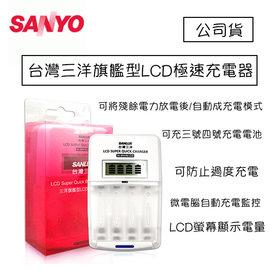 ~eYe攝影~SANLUX 三洋 旗艦型 LCD 充 三號四號 充電電池 Panasoni