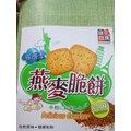 燕麥脆餅亞麻籽味1包蔬菜餅 梅心糖 蜜餞 QQ軟糖 魚乾 棉花糖 黑糖話梅 蛋捲 巧克力
