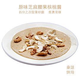 ^~童話烘培^~ 原味芝麻腰果核桃醬 百分之百堅果研磨 香濃滑順