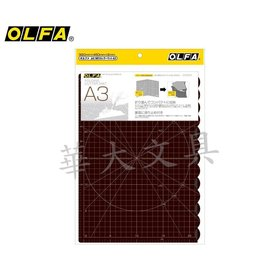 OLFA 223BBR 摺疊式切割墊^(A3^)