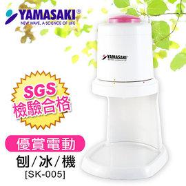 YAMASAKI 山崎家電 優賞刨冰機 SK-005