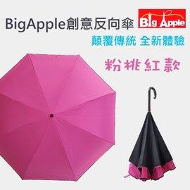 ~BigApple~創新可站式直立~手動開 自動收~反向傘~粉桃紅款