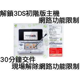 任天堂 Nintendo 3DS 日文主機初階版 初階機 解除網路功能限制 解鎖 維修服務【台中恐龍電玩】