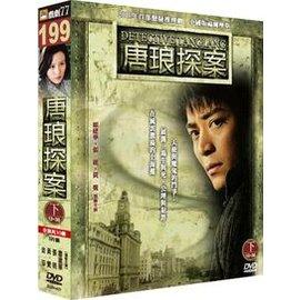 合友唱片 唐琅探案~^(13~30集 下套^) DVD