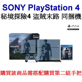 SONY PS4 秘境探險4 盜賊末路 限定同捆主機組~台中恐龍電玩~