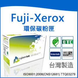 榮科 Cybertek Fuji Xerox CT201303 環保黑色碳粉匣FX~DPC