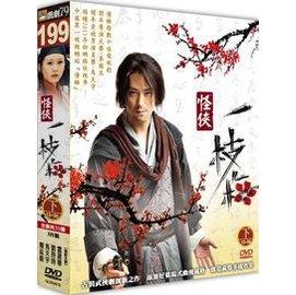 合友唱片 怪俠一枝梅 下套^(13~30集^) DVD