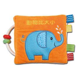 動物比大小~寶寶的觸覺認知布書^(風車^)~ST安全玩具標章^~觸覺辨識能力發展,穩定寶寶