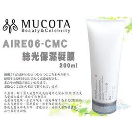 MUCOTA AIRE 06 CMC絲光保濕髮膜200g^(熱傷害 嚴重損傷 粗硬髮 滋潤