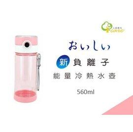 BKphone 人因康元~新負離子能量冷熱水壺 560 ml ^(TT5602^)