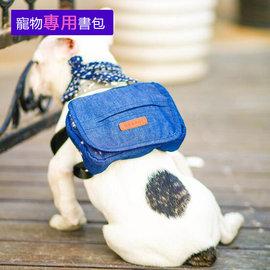 寵物外出背包 狗狗書包 自背 寵物包 牛仔雙肩背包 泰迪 鬥牛犬 雪納瑞 寵物學院風 背包