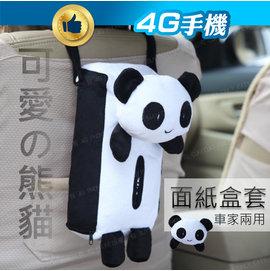 敲可愛 動物系列車用面紙盒 車載居家面紙盒 抽取式衛生紙盒 可掛式面紙盒套 娃娃車飾 大象