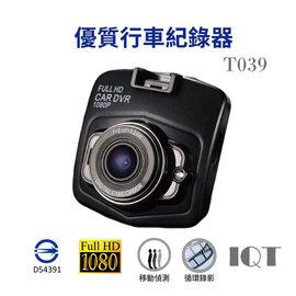 入門行車紀錄器 行車記錄器 1080P FHD 移動偵測 1080P 五百萬畫素 行車記錄