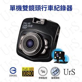 贈吊掛支架 單機雙鏡頭行車記錄器 行車紀錄器 140度 倒車顯影 停車監控 1080P 非