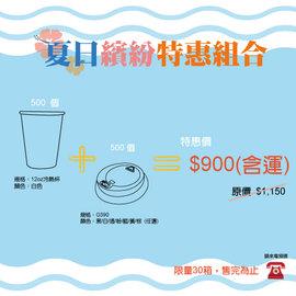 創立發~夏日繽紛特惠 ~粉蓋~12oz冷熱杯 冷熱共用白杯 免洗杯 MIT ^( 900元