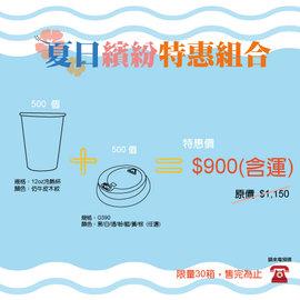 創立發~夏日繽紛特惠 ~藍蓋~12oz冷熱杯 仿牛皮木紋杯 免洗杯 MIT ^( 900元