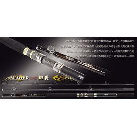 ◎百有釣具◎台灣製造 寸真釣具 斑長 200-300 並繼船竿石斑竿 X-POWER 編織工法 FUJI LR系列導環