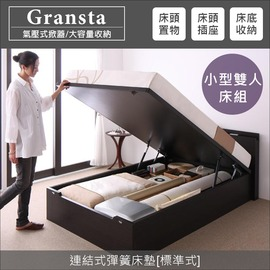~ 林製作所~Gransta小型雙人床組~連結式彈簧床墊^~ ^~ 4尺 木製床架 收納