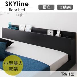 ~ 林製作所~SKYline床頭置物架與插座 小型雙人床架 4尺 低床 木製 收納 床頭櫃