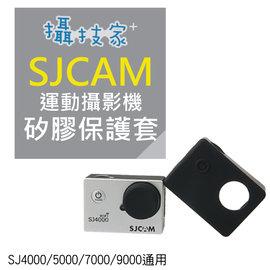 SJ4000保護套 矽膠套 保護殼 鏡頭蓋 SJCAM SJ4000 SJ5000 PLU