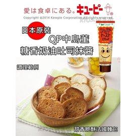 吐司抹醬哪裡買 RYO二枚目館  QP 糖香奶油 奶酥 麵包 抹醬 甜口味 吐司醬 塗醬