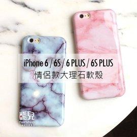 ~飛兒~自然風!iPhone 6 6S PLUS 情侶款大理石軟殼 TPU 保護殼 保護套