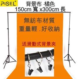 150x300cmPISEL 橘色背景布
