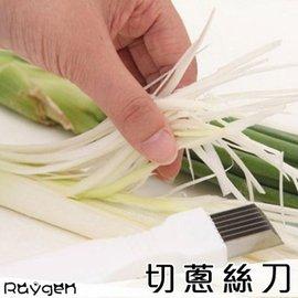 廚房魔力切蔥刀 蔥絲刀 切菜器 蔥絲器 切絲刀【HH婦幼館】