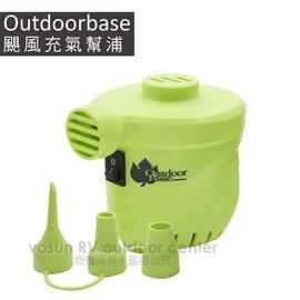 【Outdoorbase】颶風充氣幫浦.充氣馬達120V/PSI出氣量UP.充氣床馬達.可充氣及洩氣.電動充氣幫浦/28293 蘋果綠