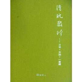 ~書寶 書T9╱收藏_XDM~古天一2013 拍賣會_清玩聚珍~古香天韵一菩提