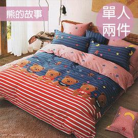 ~精靈工廠~超親膚天鵝絲絨單人床包兩件套~熊的故事 14款