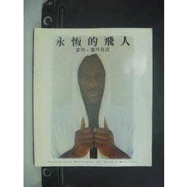 ~書寶 書T5╱傳記_KKA~永恆的飛人:麥可.喬丹自述_Michael Jordan