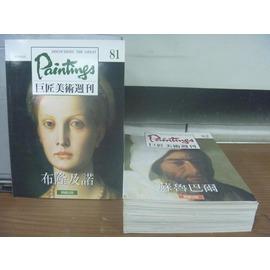 ~書寶 書T6╱雜誌期刊_QXM~巨匠美術週刊_81~100期間_20本合售_布隆及諾_蘇